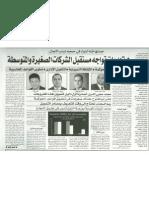Hany Abou El Fotouh_press Quote_678 (7)