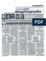 Hany Abou El Fotouh_press Quote_678 (8)