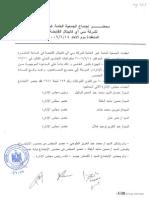 Hany Abou El Fotouh_press Quote_678