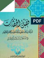 فصل الخطاب من كتاب الله وحديث الرسول وكلام العلماء في مذهب ابن عبد الوهاب - سليمان بن عبد الوهاب