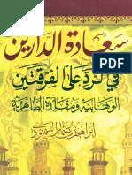 سعادة الدارين في الرد على الفرقتين الوهابية ومقلدة الظاهرية ج1 - السمنودي