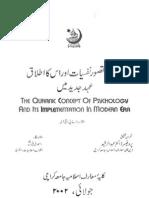 Islamic Psychology in URDU
