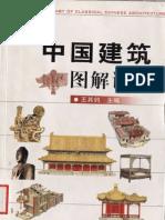 中国古建筑图解(彩色)