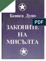 Беинса Дуно - Законите на Мисълта.