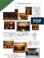 友好会会報 2004-03