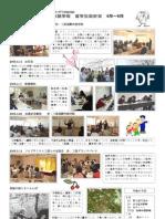友好会会報 2005-04