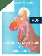Eleazar Harash - Kosmicheskiat Ezik Na Bibliata