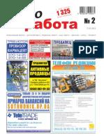 Aviso-rabota (DN) - 2 /036/
