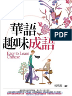 華語趣味成語-