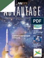 ANSYS-Advantage-RUS-EMT-8-2008