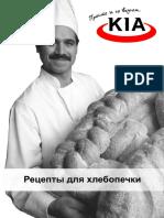 retsepty_dlya_hlebopechki