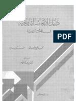 دليل الأبحاث التاريخية في المجلات السورية
