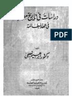 دراسات في تاريخ مصر في عهد البطالمة