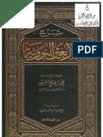 كتاب شرح الأربعين النووية للشيخ ابن عثيمين  [MP3 Audios - ]The Explanation of Forty Hadith of Imam an-Nawwawee by Shaikh Muhammad bin Saleh al-Uthaymeen