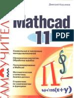 Math Cad 11