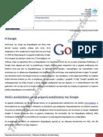 Διαδίκτυο - Μάθημα 4 (Google Search)