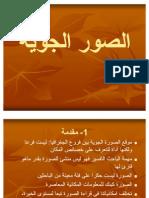 الصور جوية- د محمد طه