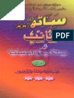 Deobandion k Aqaid Per 5 Books