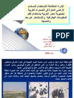 الإدراه المتكاملة للإستخدام المستدام لأراضى المغرة فى الصحراء الغربية لجمهرية مصر العربية بإستخدام نظم المعلومات الجغرافية  والإستشعار عن بعد والنمذجة