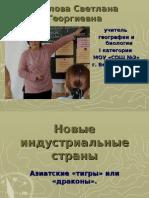 Novye_industrialnye_strany