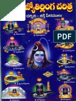 dwadasa jyothirlanga charitra