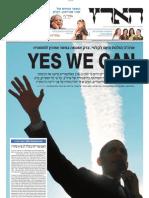Haaretz - Elections 08 Front Page 2