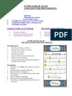Surah al-Fateha