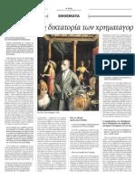 Η απρόσωπη δικτατορία των χρηματαγορών στην παγκοσμιοποιημένη οικονομία (Γ. Δουράκης, 15-01-11)