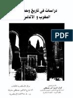 دراسات في تاريخ و حضارة المغرب و الأندلس