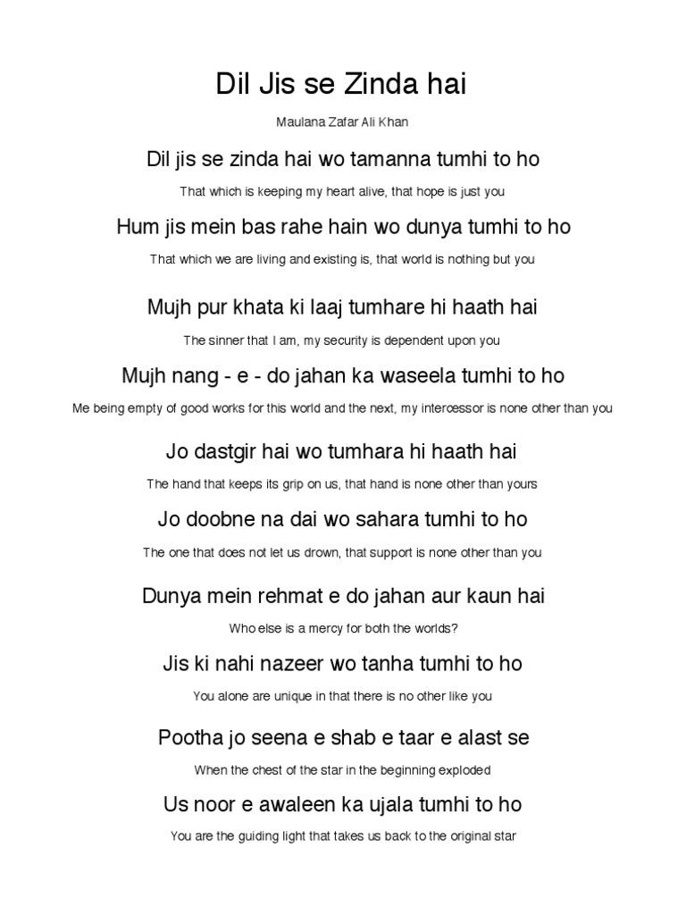 Tamanna Naat Lyrics In Urdu