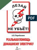 vlezay_ne_yb_peal_pomoh_electr_4izd