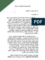 نظم المعلومات الجغرافية و الشرطة- أ.د. مضر خليل عمر الكيلاني