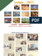 Календарь 2012 с работами самодеятельных художников