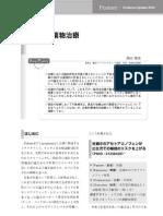 雑誌「薬局」Evidence Update 2012 ■妊婦の薬物治療 2012年1月 Vol.63 No.1  南山堂
