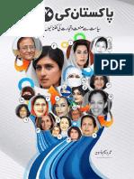 Pakistan Ki Naamwer Khawateen