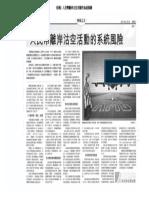 (信報) 人民幣離岸沽空活動的系統風險