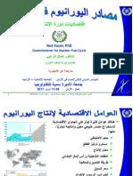مصادر اليورانيوم في الأردن : اقتصاديات دورة الإنتاج - الدكتور نضال الزعبي