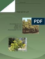 Landscape Code