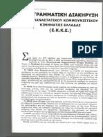 Ιδρυτική Προγραμματική Διακήρυξη του ΕΚΚΕ - 1970