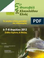 5ο Φεστιβάλ Ελαιολάδου και Ελιάς