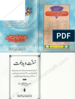 Sunnat -O- Bid`at by Shaykh Mufti Muhammad Shafi (r.a)