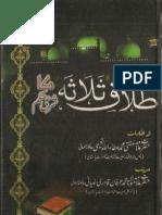 Talaq e Salasa Ka Sharee Hukam