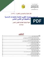 محتوى برامج LMD تونس