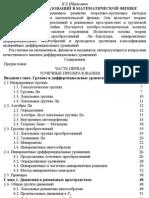 Ibragimov Gruppi Preobrazovaniu v Matematicheskoy Fizike