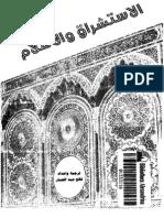 الاستشراق و الاسلام