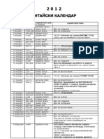 2012-kitaiski kalendar
