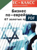 Абрамович_Бизнес по-еврейски