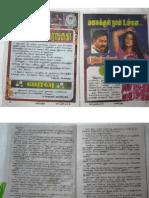 Tamil Magazine 234