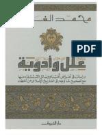 الشيخ محمد الغزالي..علل وأدوية