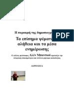 badiou_jurnalism